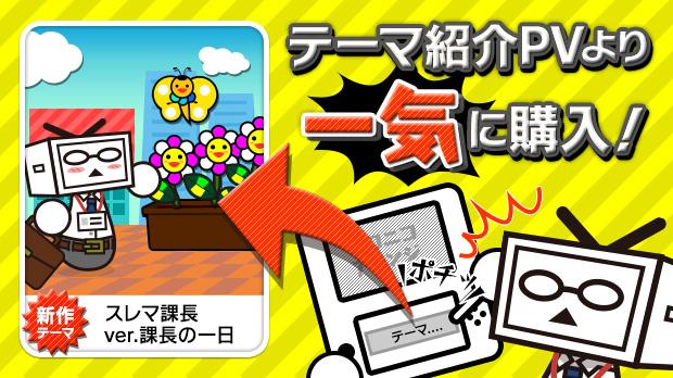 3DS「テーマ」を「ニコニコ」から直接購入できる!