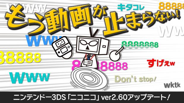 ニンテンドー3DS「ニコニコ」ver2.60アップデート